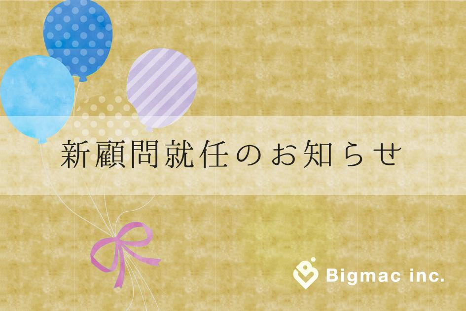 【お知らせ】新規顧問就任のお知らせ