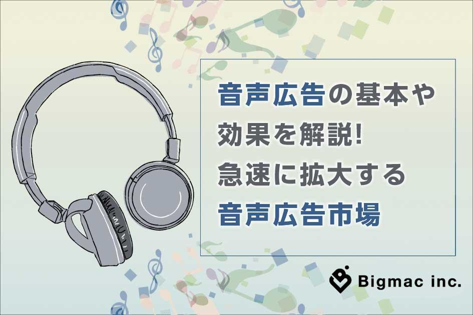 音声広告の基本や効果を解説!急速に拡大する広告市場