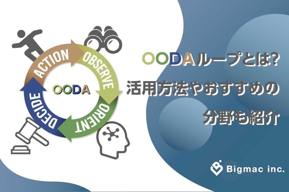 OODAループとは?活用方法やおすすめの分野も紹介