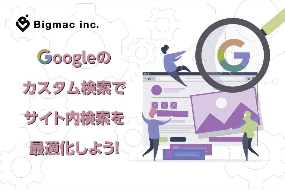 Googleのカスタム検索でサイト内検索を最適化しよう!