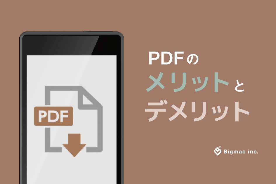 PDFのメリット デメリット