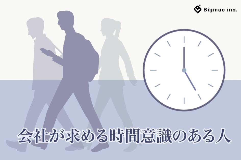 会社が求める時間意識のある人