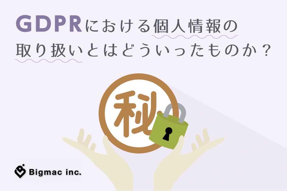 GDPRにおける個人情報の取り扱いとはどういったものか?