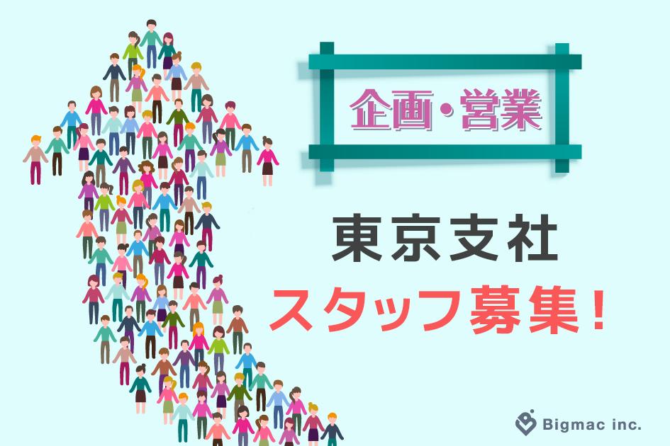 【企画・営業】東京支社スタッフ募集!