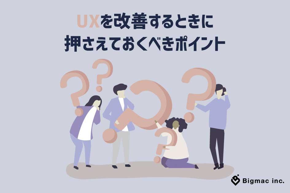 UXを改善するときに押さえておくべきポイント