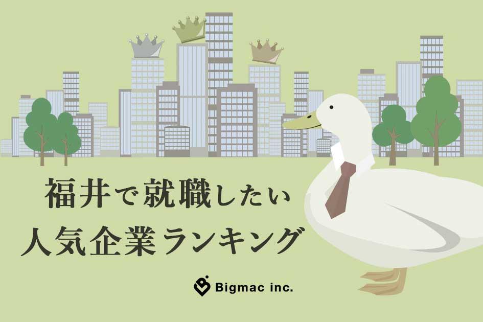 福井で就職したい人気企業ランキング