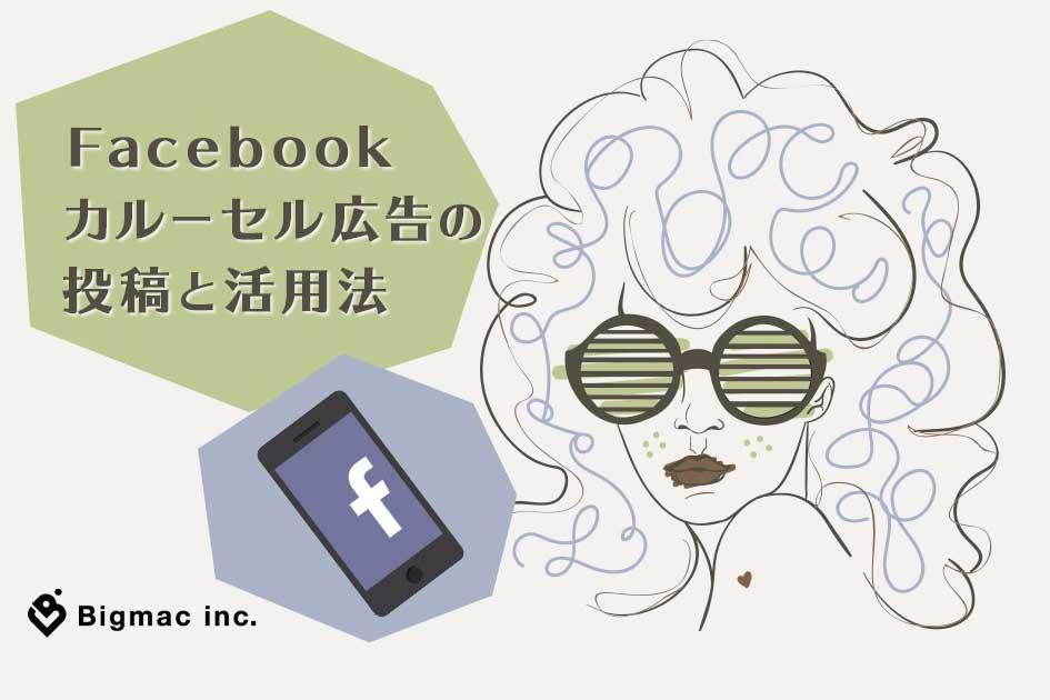Facebook カルーセル広告の投稿と活用法