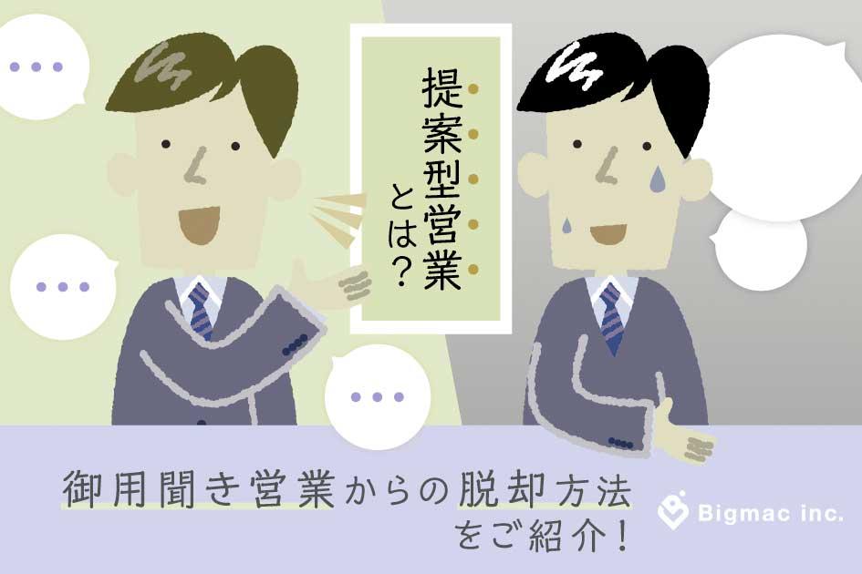提案型営業とは?御用聞き営業からの脱却方法をご紹介!
