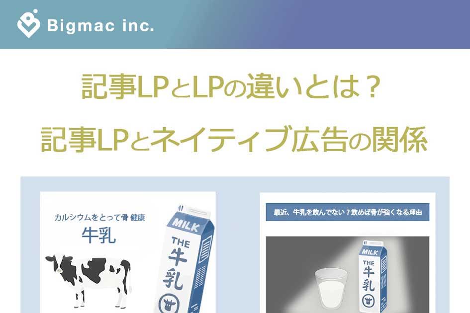 記事LPとLPの違いとは?記事LPとネイティブ広告の関係