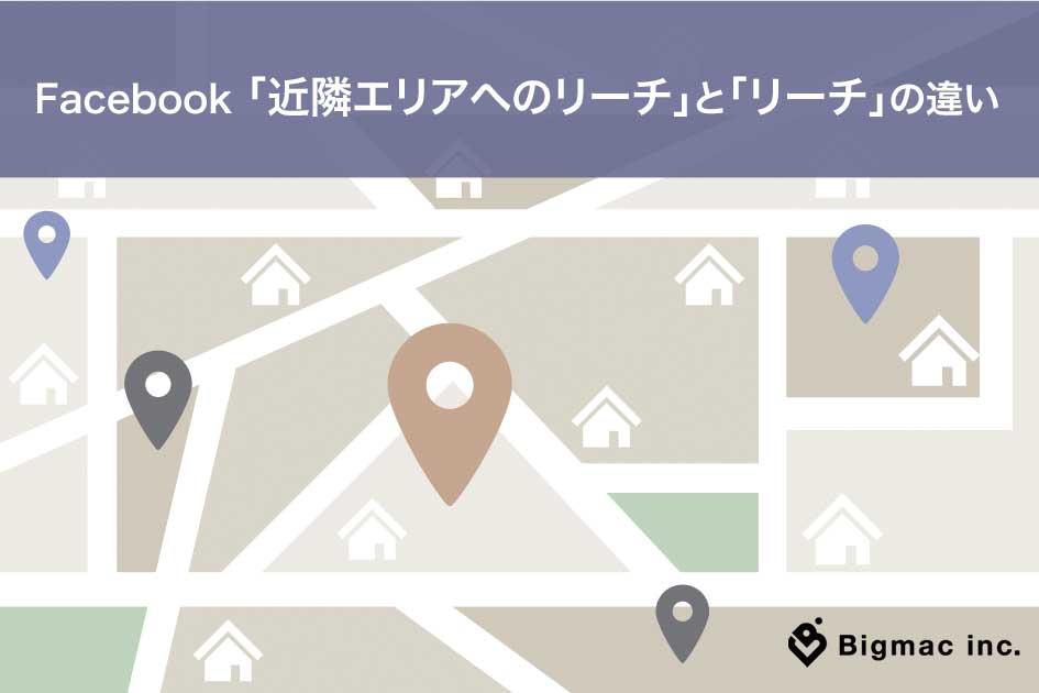 Facebook「近隣エリアへのリーチ」と「リーチ」の違い