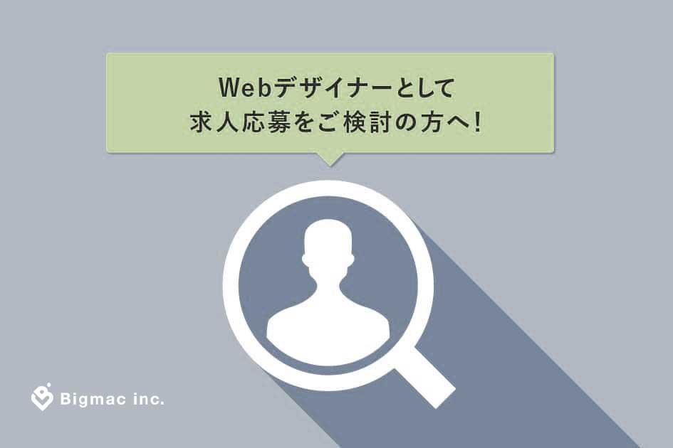 Webデザイナーとして求人応募をご検討の方へ!