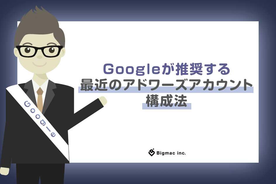 googleが推奨する最近のアドワーズアカウント構成法