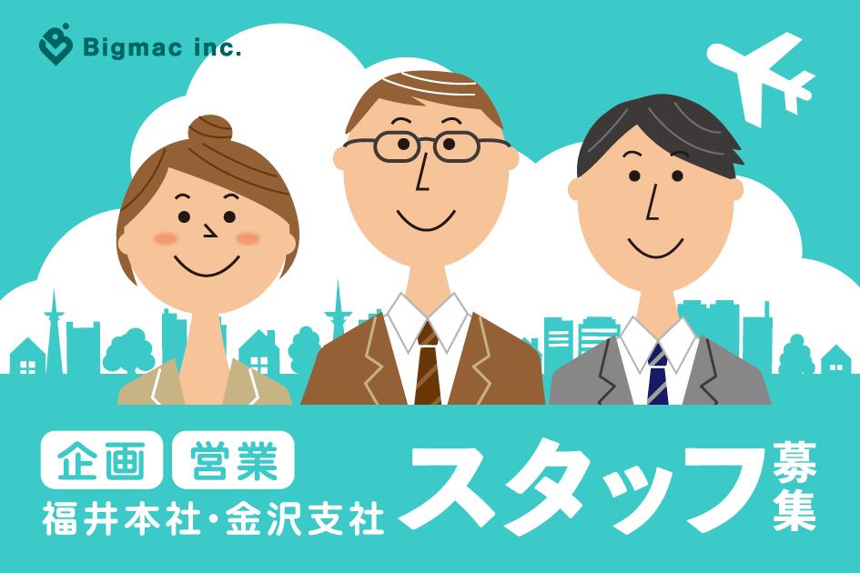 【企画・営業】福井本社・金沢支社スタッフ募集!