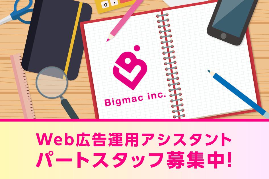 【Web広告運用アシスタント】パートスタッフ募集中!