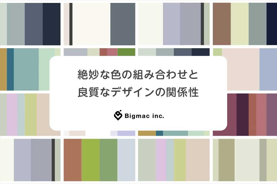絶妙な色の組み合わせと良質なデザインの関係性