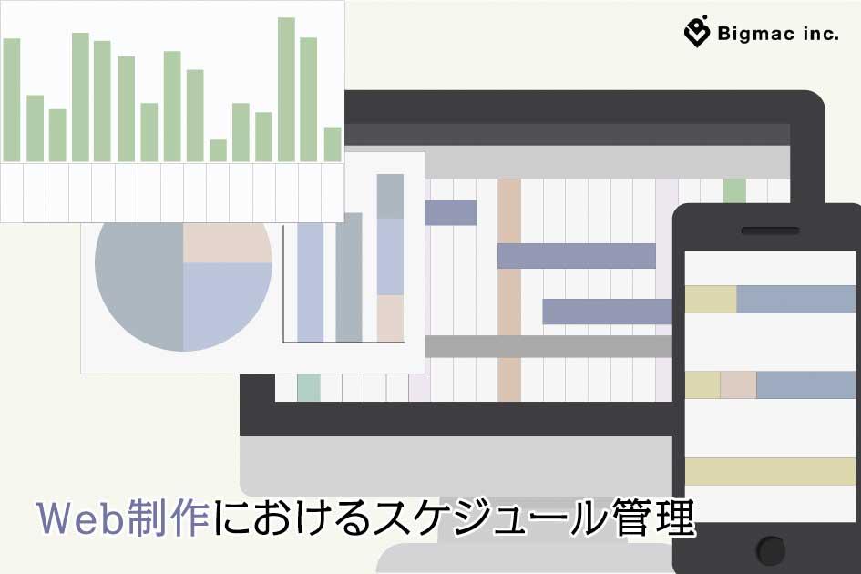 Web制作におけるスケジュール管理