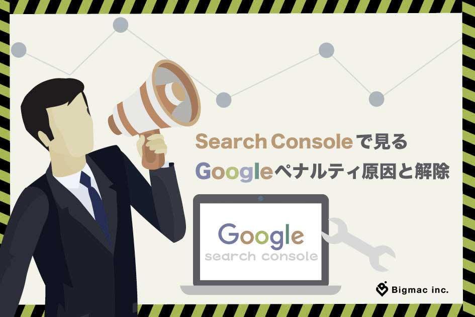 Search Consoleで見るGoogleペナルティ原因と解除