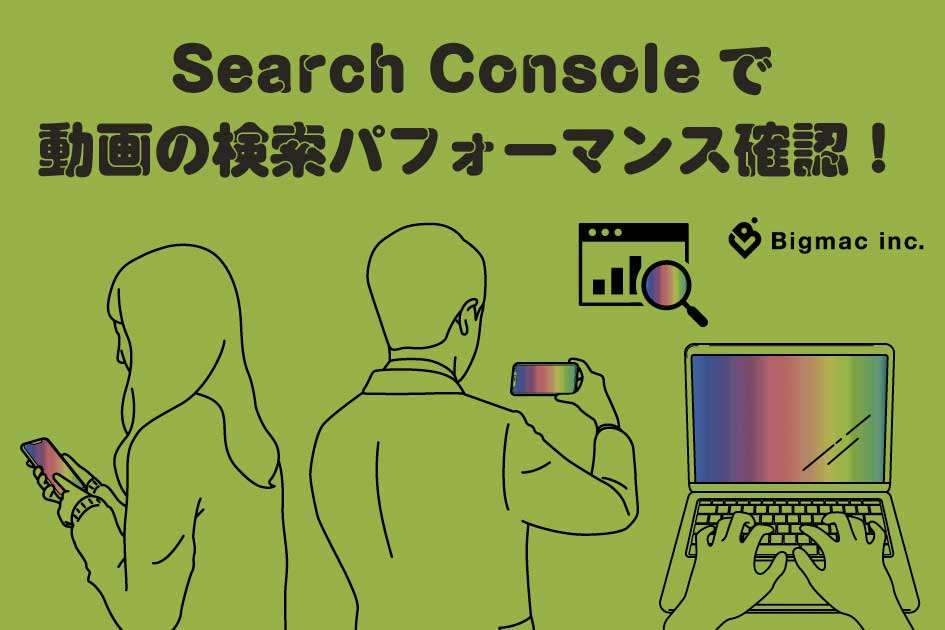 Search Consoleで動画の検索パフォーマンス確認!