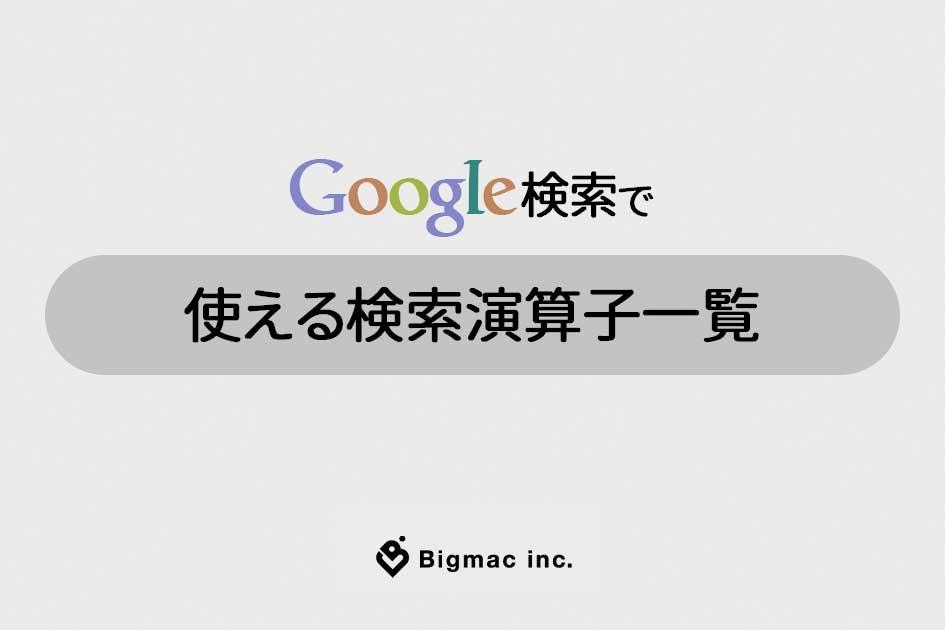 google検索で使える検索演算子一覧