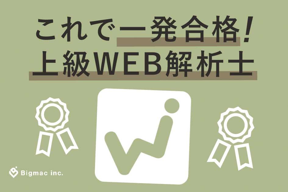 これで一発合格!上級WEB解析士