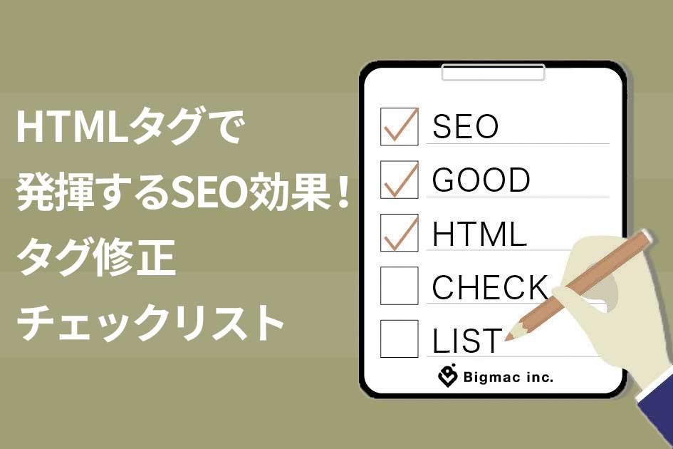 HTMLタグで発揮するSEO効果!タグ修正チェックリスト