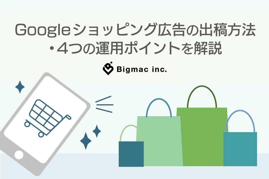 Googleショッピング広告の出稿方法・4つの運用ポイントを解説