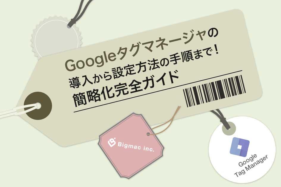 Googleタグマネージャの導入から設定方法の手順まで!簡略化完全ガイド