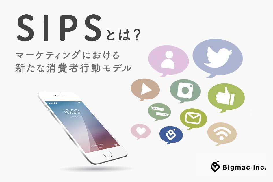 SIPSとは?マーケティングにおける新たな消費者行動モデル