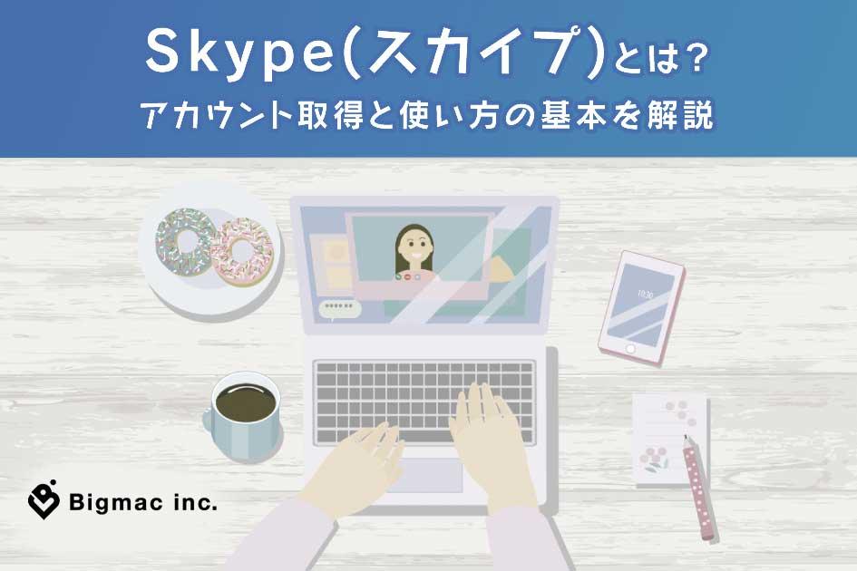 Skype(スカイプ)とは?アカウント取得と使い方の基本を解説