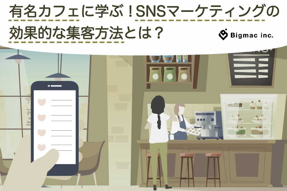 有名カフェに学ぶ!集客できるSNSマーケティングの活用方法とは?