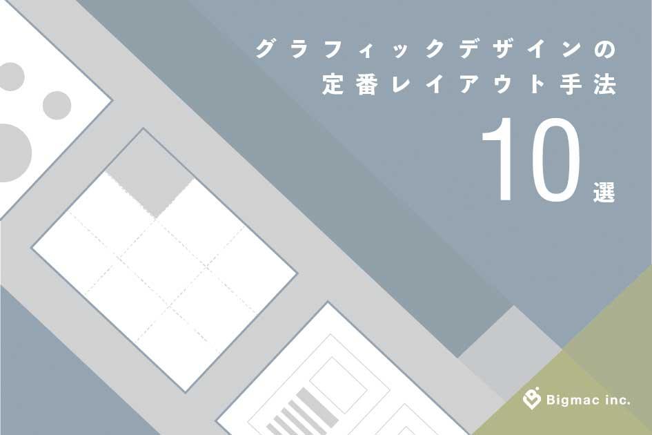 グラフィックデザインの定番レイアウト手法10選