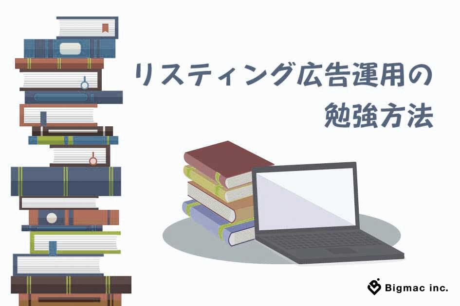 リスティング広告運用の勉強方法