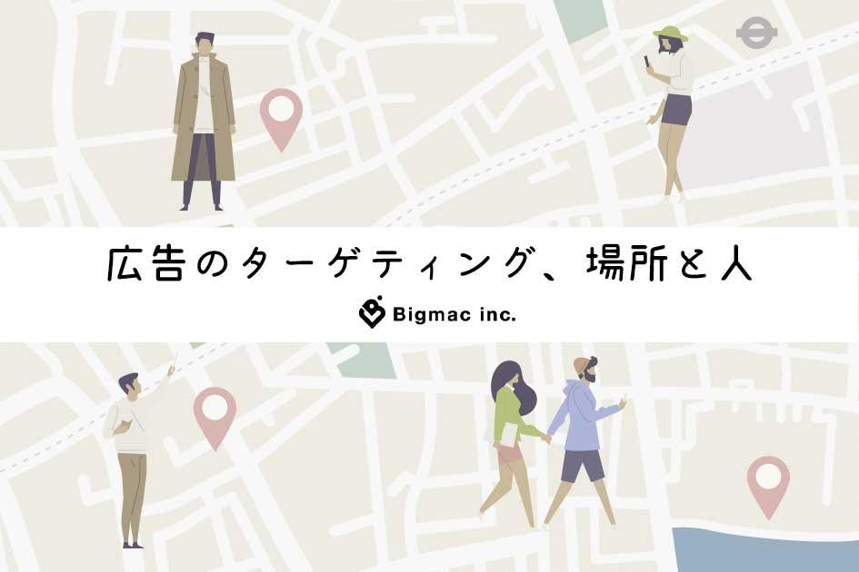 広告のターゲティング、場所と人