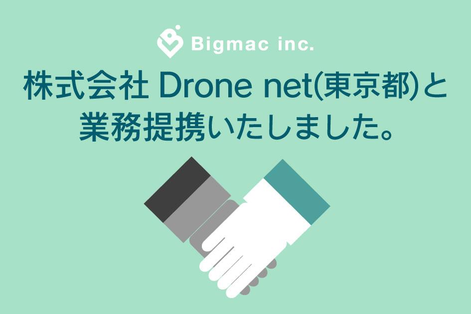 【お知らせ】株式会社Drone net(東京都)と業務提携いたしました。