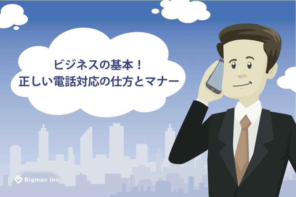 ビジネスの基本!正しい電話対応の仕方とマナー
