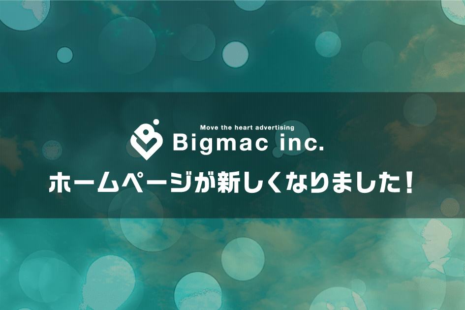 Bicmacのホームページが新しくなりました!