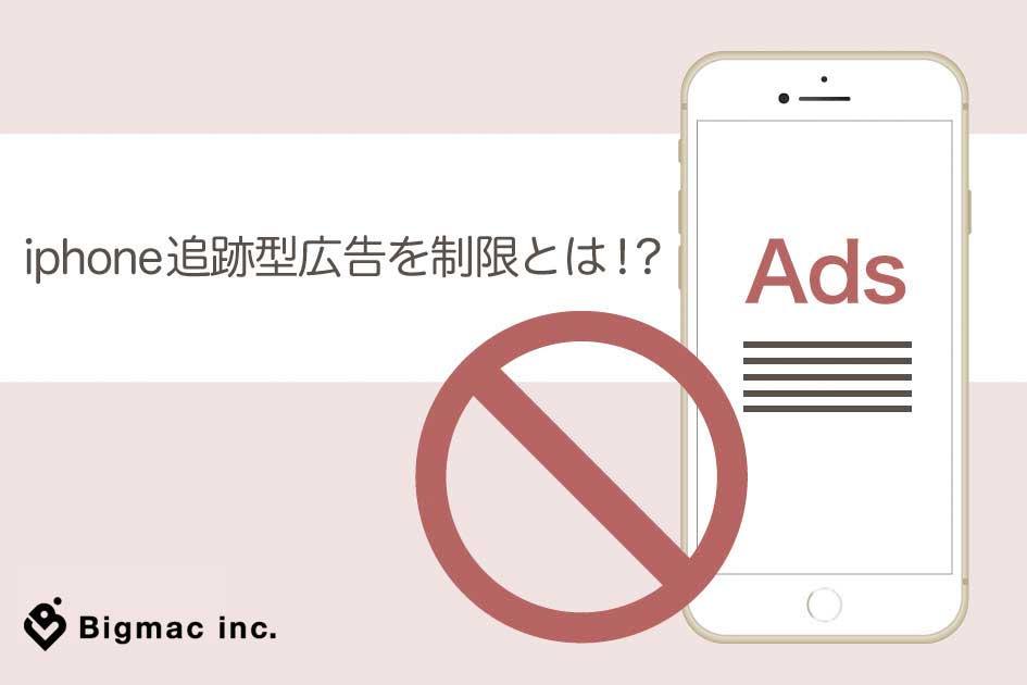 iphone追跡型広告を制限とは!?