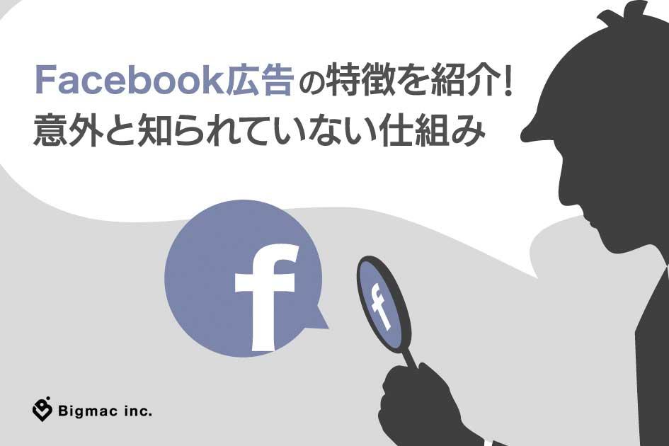 Facebook広告の特徴を紹介!意外と知られていない仕組み