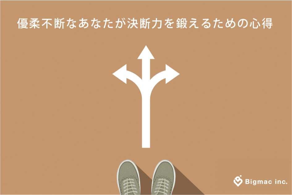 優柔不断なあなたが決断力を鍛えるための心得
