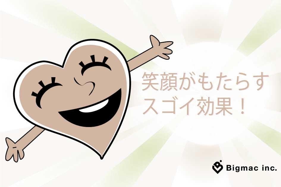 笑顔がもたらすスゴイ効果!