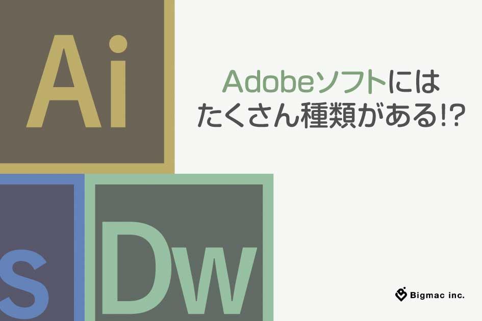 Adobeのソフトにはたくさん種類がある!?