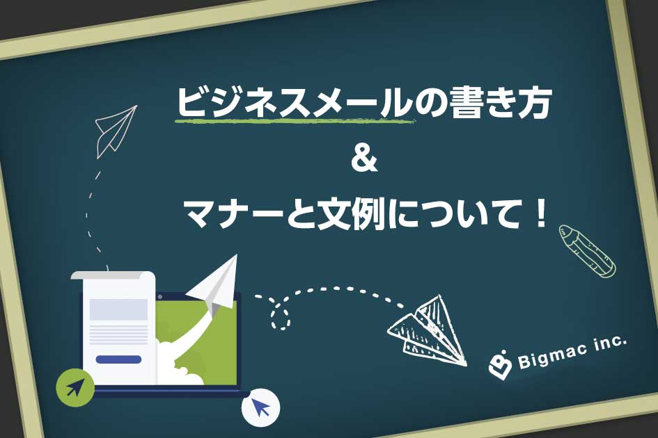ビジネスメールの書き方&マナーと文例について!