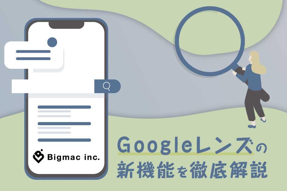 Googleレンズの新機能を徹底解説