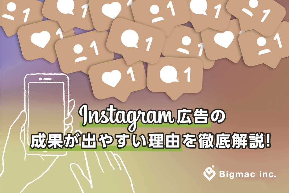 Instagram広告の成果が出やすい理由を徹底解説!