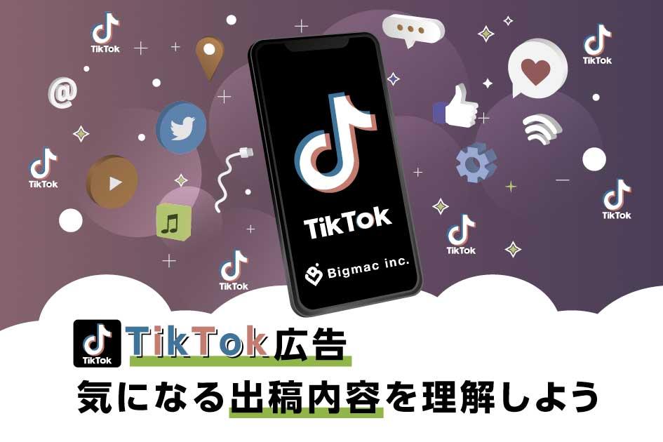 TikTok広告 気になる出稿内容を理解しよう