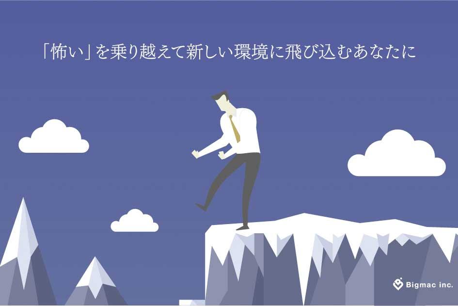 「怖い」を乗り越えて新しい環境に飛び込むあなたに