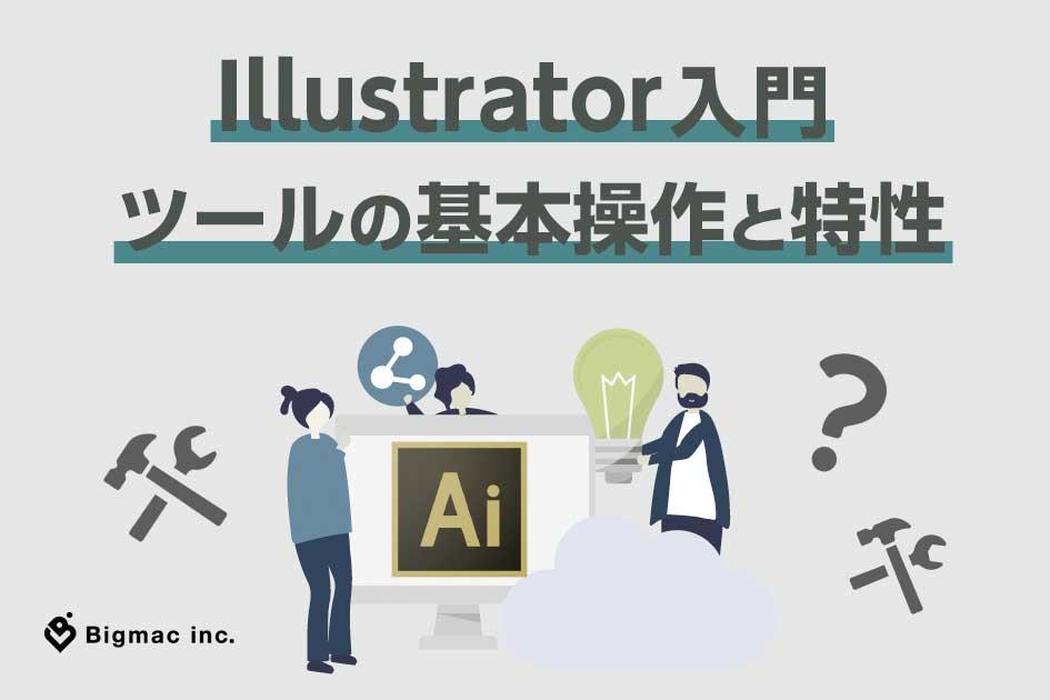 Illustrator入門 ツールの基本操作と特性