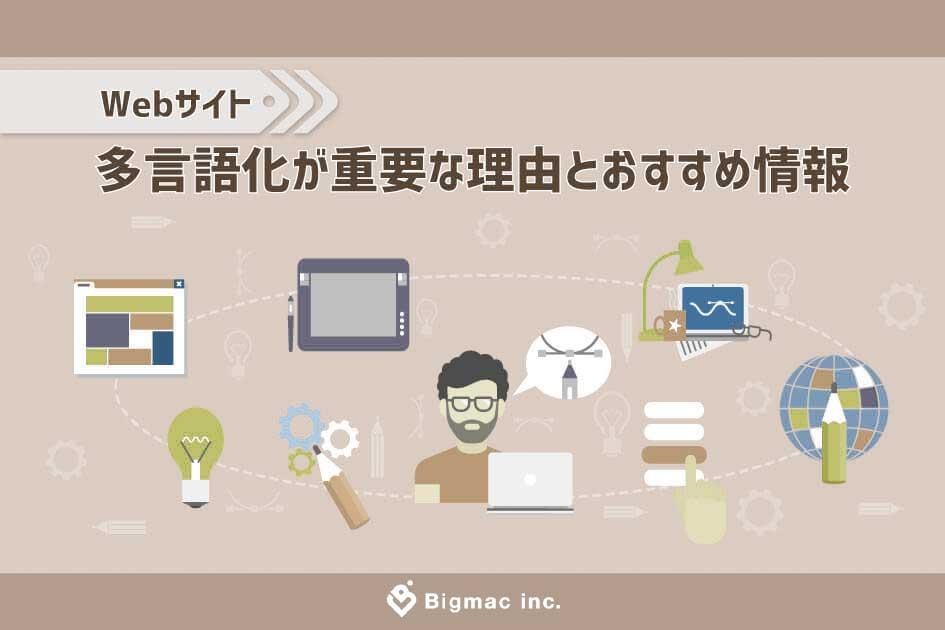 Webサイト多言語化が重要な理由とおすすめ情報