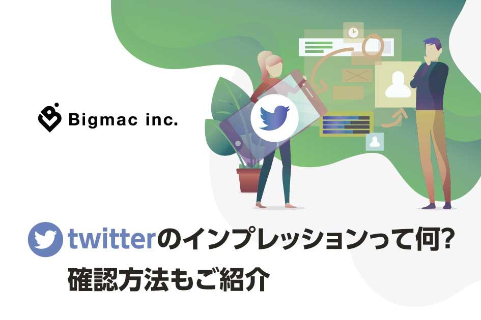 Twitterのインプレッションって何? 確認方法もご紹介
