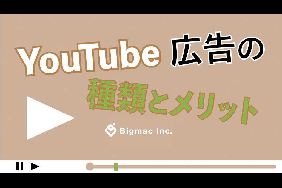 YouTube広告の種類とメリット